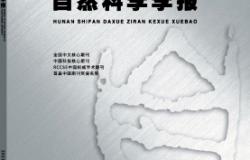 湖南师范大学自然科学学报